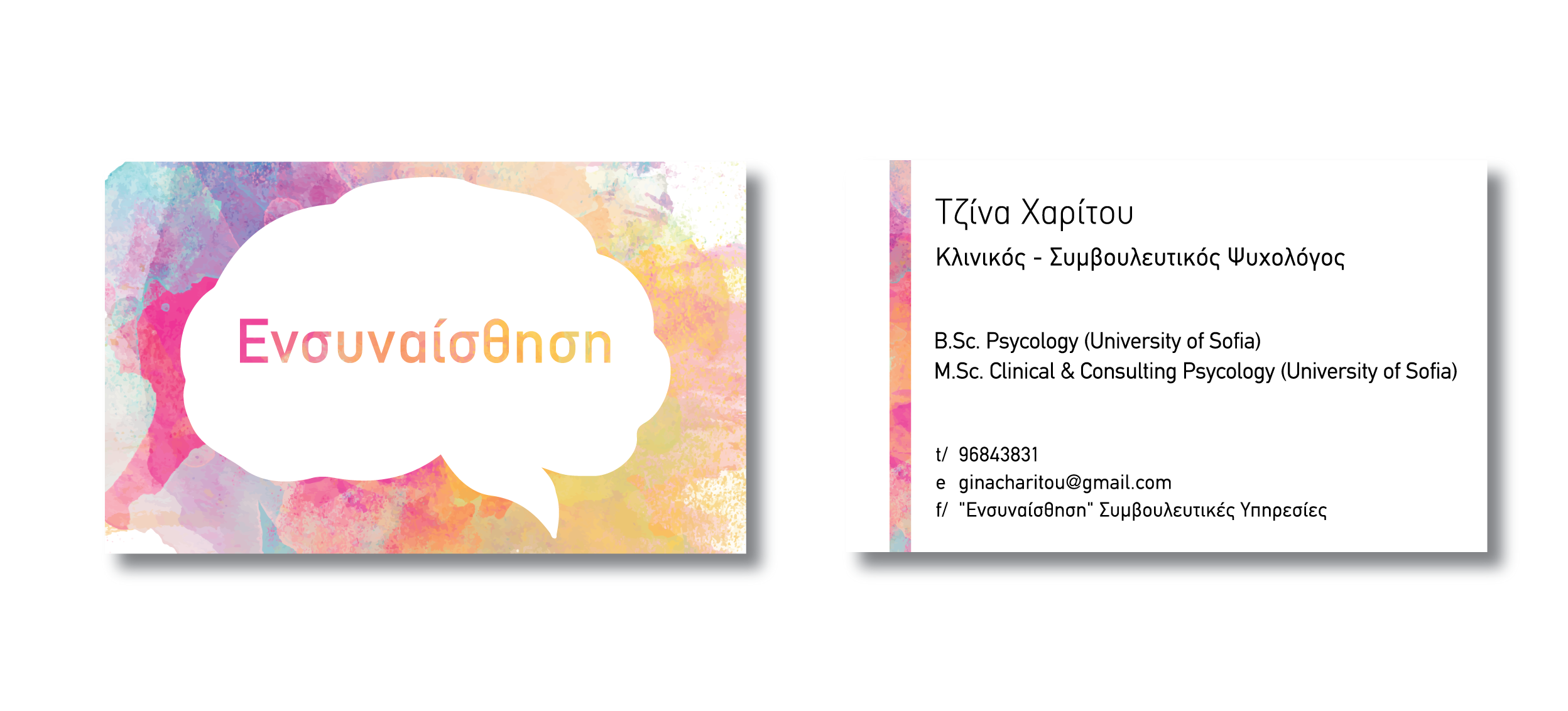 Gina-Charitou---Business-Cards-3